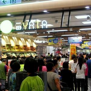 YATA Supermarket apm Shopping Mall Hong Kong