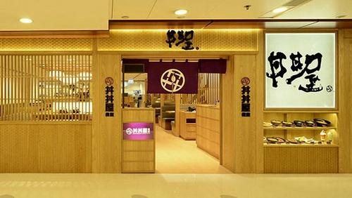 Dondonya Japanese restaurant at Maxim's Centre in Hong Kong.