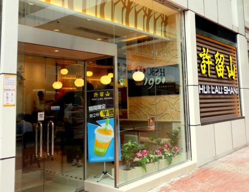 Hui Lau Shan dessert restaurant at Tuen Plaza, Hong Kong.