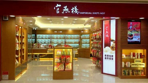 Imperial Bird's Nest health food store at Yuen Long Centre, Hong Kong.