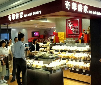 Kee Wah Bakery in Hong Kong.