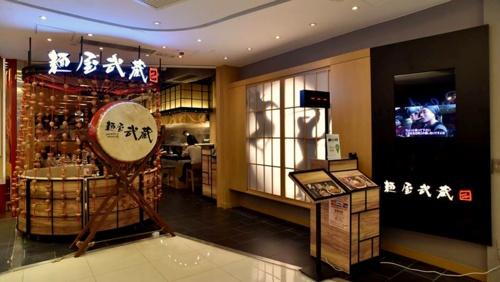 Menya Musashi ramen restaurant in Hong Kong, at the APM shopping center.
