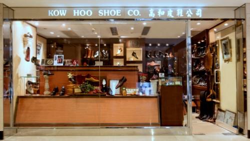 Kow Hoo Shoe Co. Landmark Hong Kong.