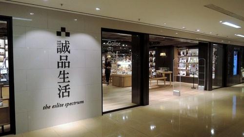 eslite Spectrum bookstore Cityplaza Hong Kong.