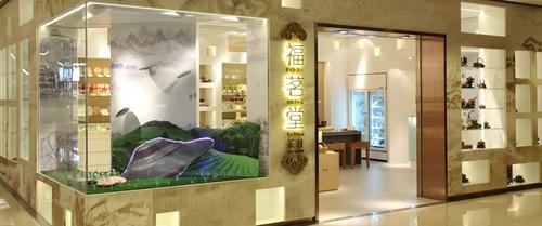 Fook Ming Tong Tea Shop IFC Mall Hong Kong.