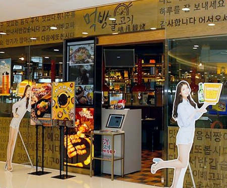 MeokBang Korean BBQ & BAR restaurant Hong Kong.
