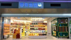 Okashi Land snack & candy store Hong Kong International Airport.