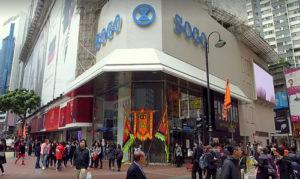 SOGO Causeway Bay department store Hong Kong.