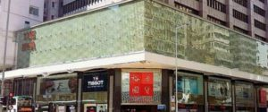 Yue Hwa Chinese Products department store Hong Kong.