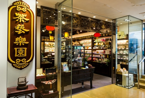 The Best Tea House shop Cityplaza Hong Kong.