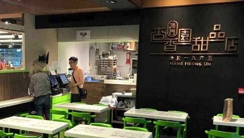 Hang Heong Un dessert shop Cityplaza Hong Kong.