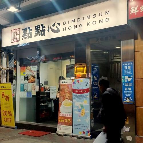 Dim Dim Sum restaurant in Hong Kong.