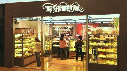 Saint Honore Cake Shop in Hong Kong.