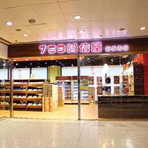 759 Store Supermarket ermarket-Hop Yick Plaza Hong Kong