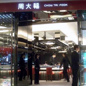 Chow Tai Fook Jewellery Store apm shopping mall Hong Kong