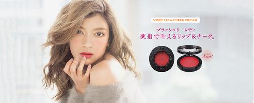 Visee lip & cheek cream Sa Sa Hong Kong