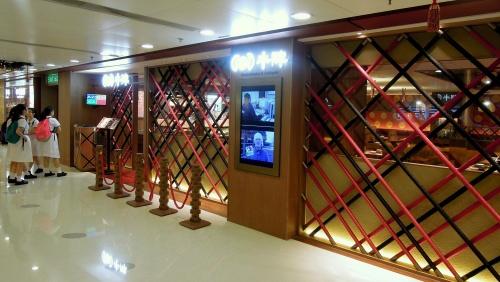 Gyu Jin Japanese restaurant at Telford Plaza mall in Hong Kong.