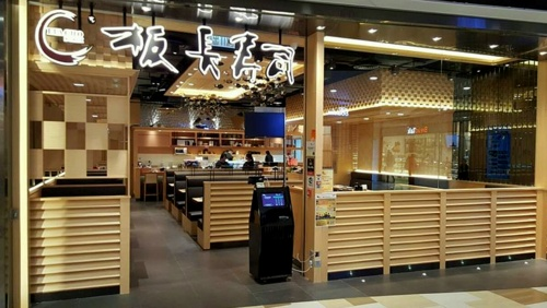 Itacho Sushi restaurant in Hong Kong.