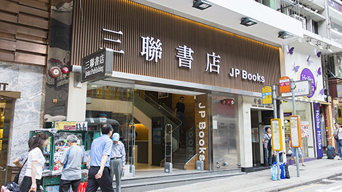 JP bookstore in Central, Hong Kong.