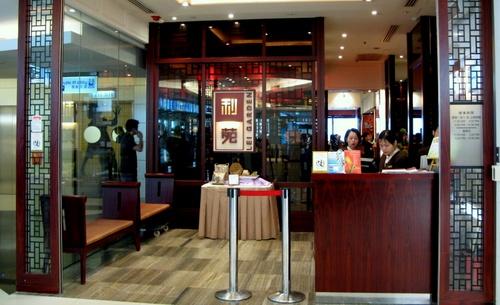 Lei Garden Restaurant at APM shopping mall in Hong Kong.