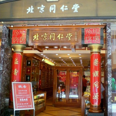 Tong Ren Tang Chinese medicine shop in Central, Hong Kong.