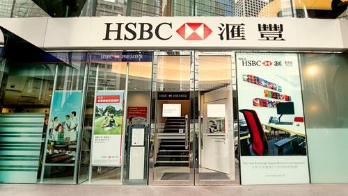 HSBC bank branch & premier centre at Exchange Square in Hong Kong.