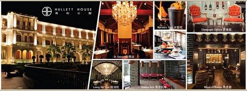 Hullett House hotel and restaurants Hong Kong.