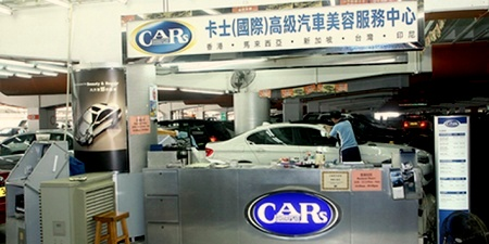 CARs Restoration Service Centre Harbour City Hong Kong.