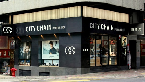 City Chain Primo watch shop Queen's Road Central, Hong Kong.