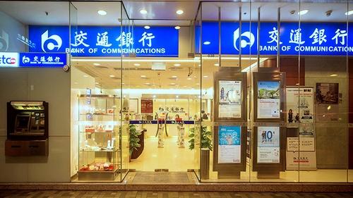 Bank of Communications Cityplaza Hong Kong.