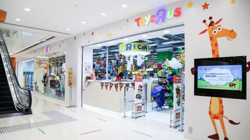 "Toys ""R"" Us toy store Harbour City Hong Kong."
