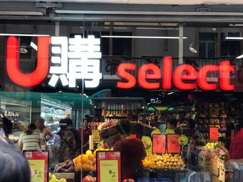 U Select supermarket Caine Road Hong Kong.