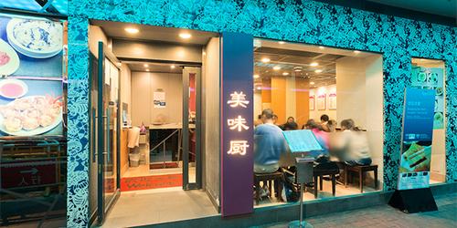 Delicious Kitchen restaurant at Fashion Walk mall in Hong Kong.