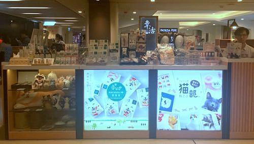 Happiness Mart shop at Fashion Walk mall in Hong Kong.
