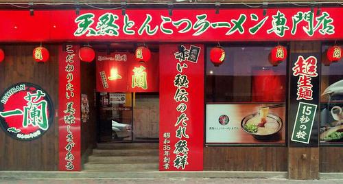 Ichiran Japanese restaurant in Causeway Bay, Hong Kong.