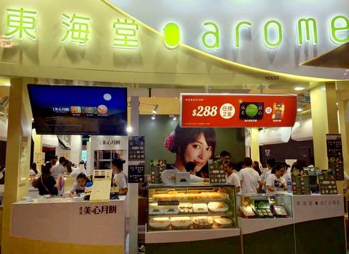 Arome bakery shop in Hong Kong.
